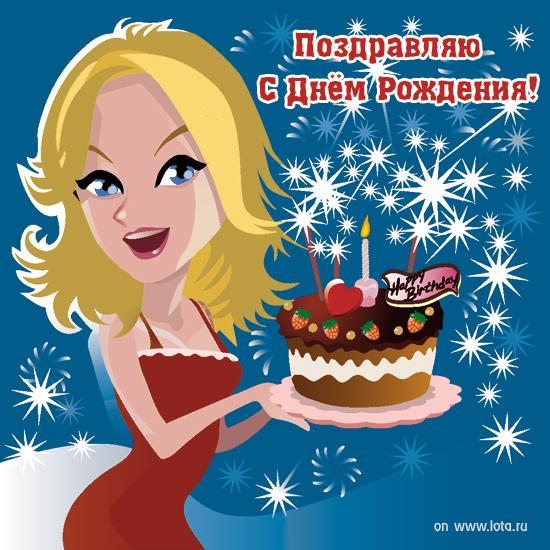 Открытка музыкальная поздравления с днем рождения бесплатно