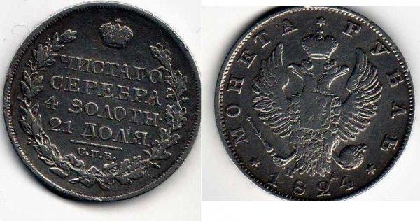 1 рубль. Российская империя. 1824г. Александр I.