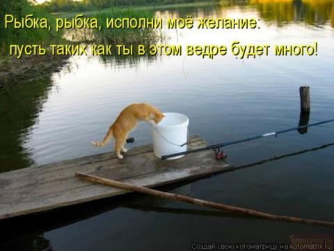 петр иду ловить рыбу