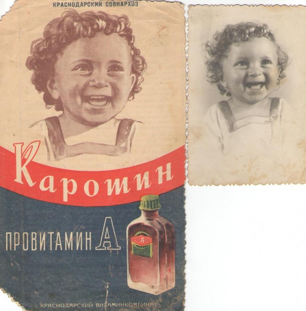 Я в 1956 году