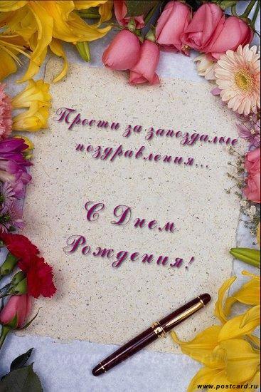 Поздравления с днем рожденияграфиями именинника