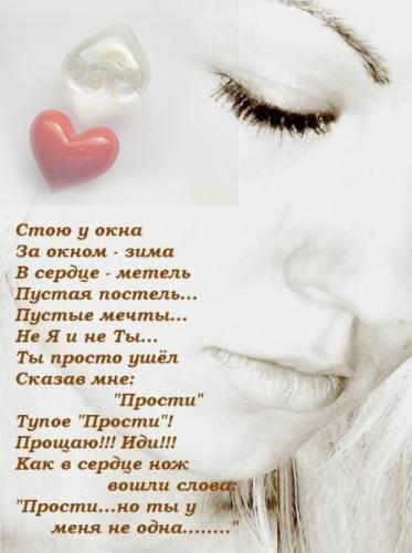 Стих о брошенной любви