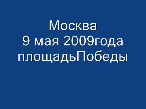 Москва 9 мая площадь Победы