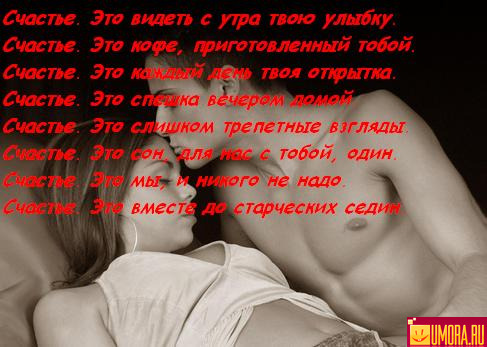stihi-seksualnie-nezhnie-lyubimomu