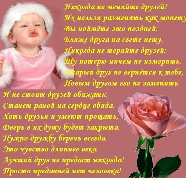Поздравление другу дочери