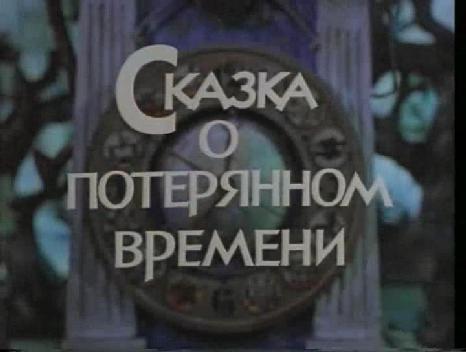 Кадры из фильма сказка о потерянном времени смотреть онлайн мультик