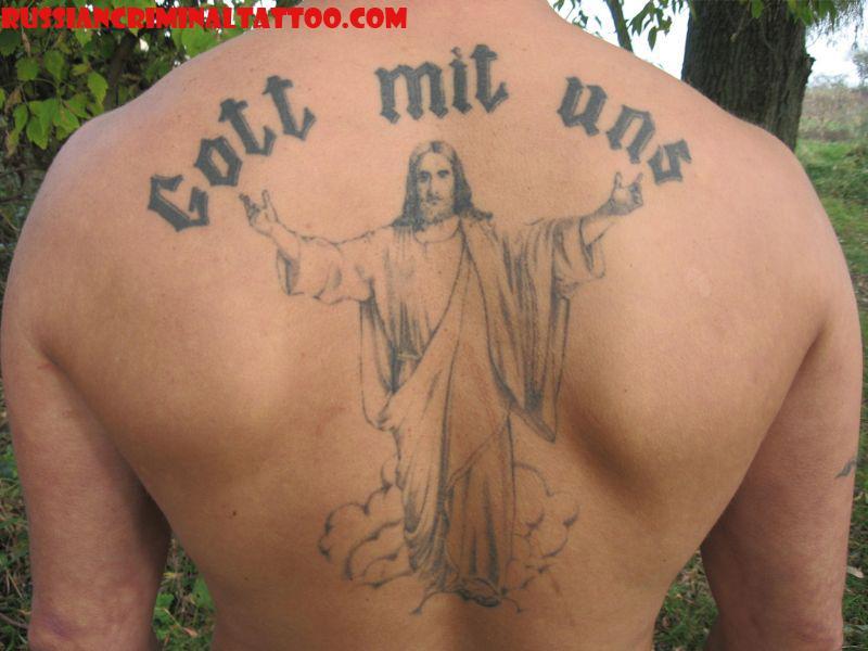 Тату на спину с нами бог