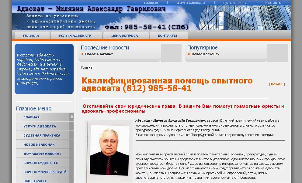 адвокаты москвы список по уголовным делам Это