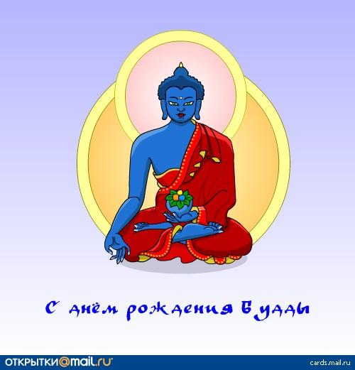 Поздравления буддиста
