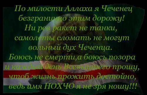 Поздравление на чеченском на уразу фото 495