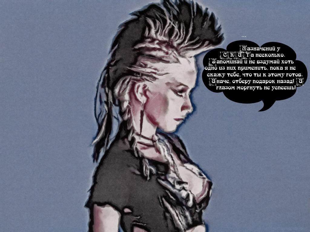 Мерида - панк