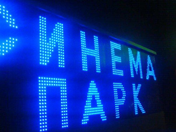 Просмотров: 2854 кинотеатр синема парк в трк семья