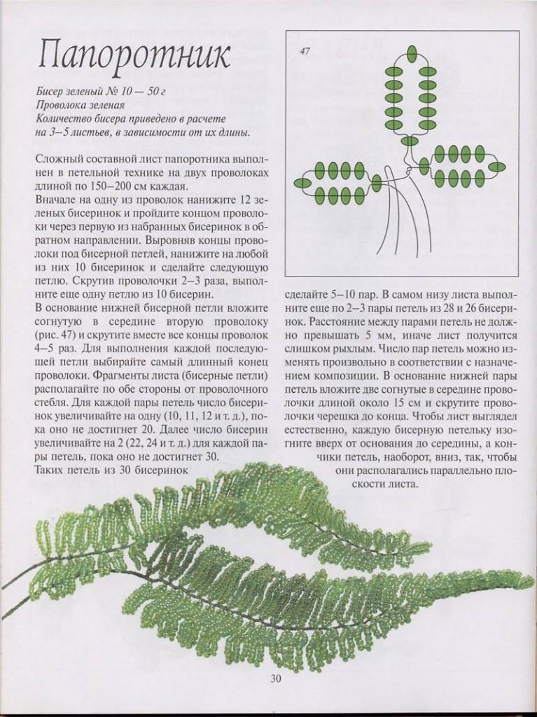 плетение из бисера папоротника схема