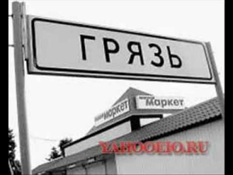 Смешные названия деревень и улиц
