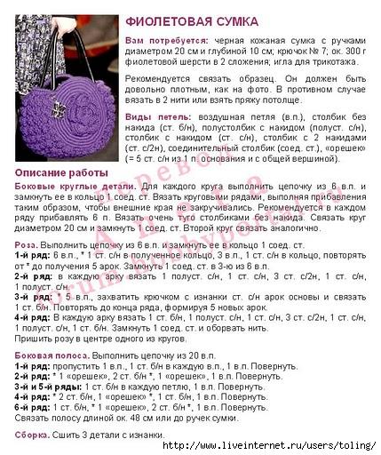 Вязание крючком круглых сумок схемы
