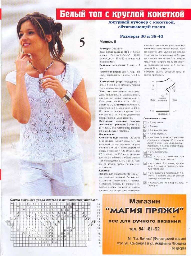 Вязаная женская летняя кофточка спицами схемы