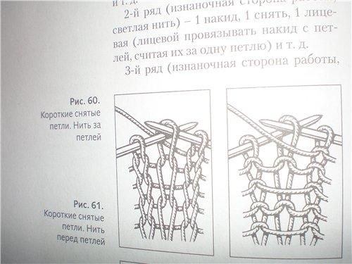 Петля в вязании 5 букв