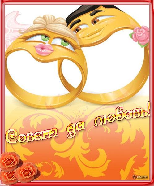 Поздравления с замужествам