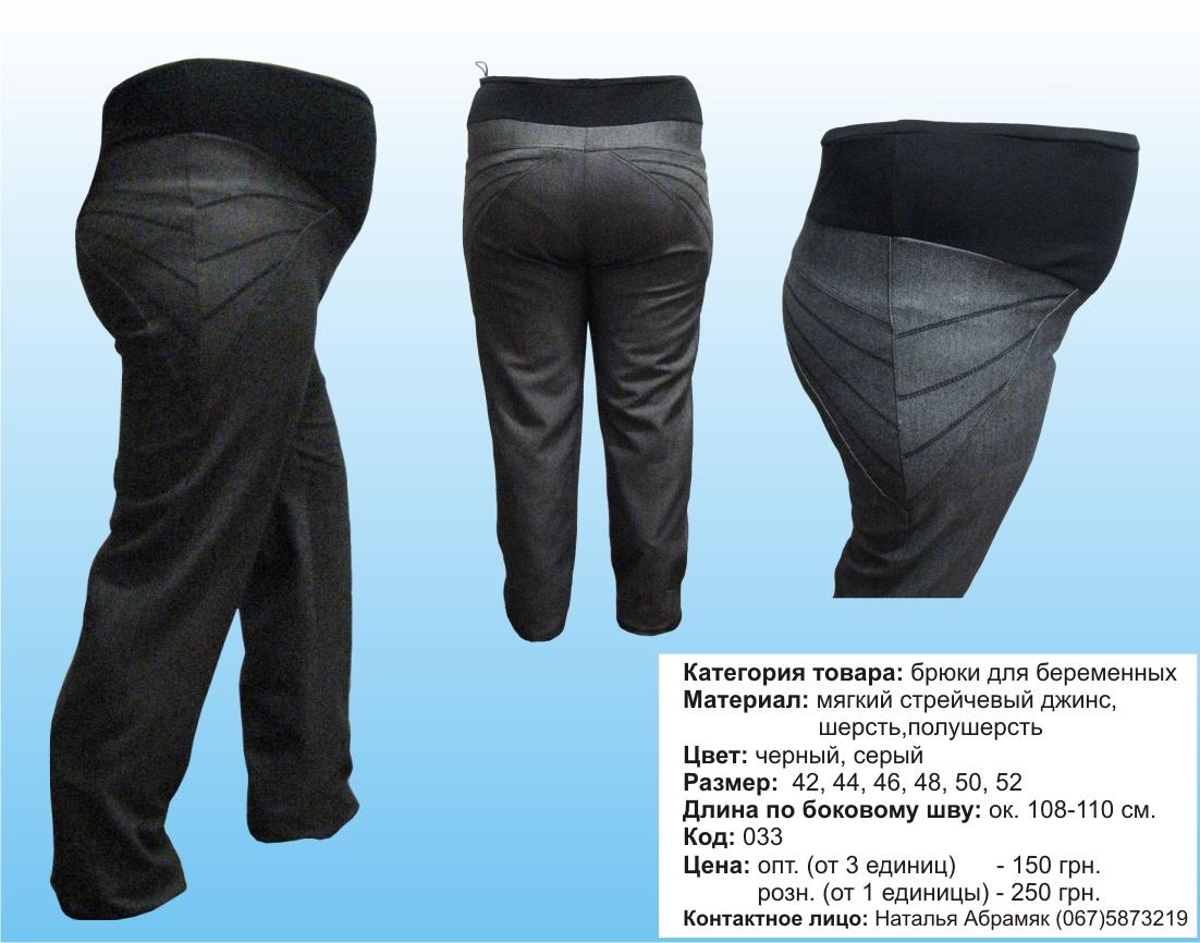 Как своими руками сделать брюки для беременных 51
