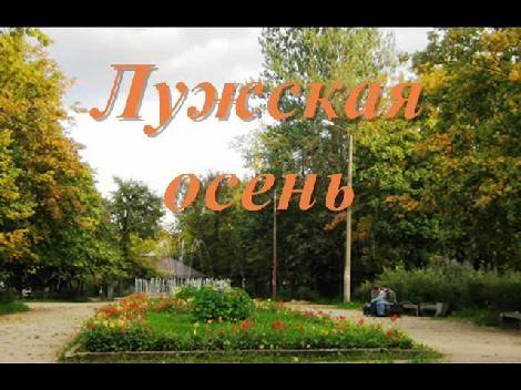 Лужская осень.wmv