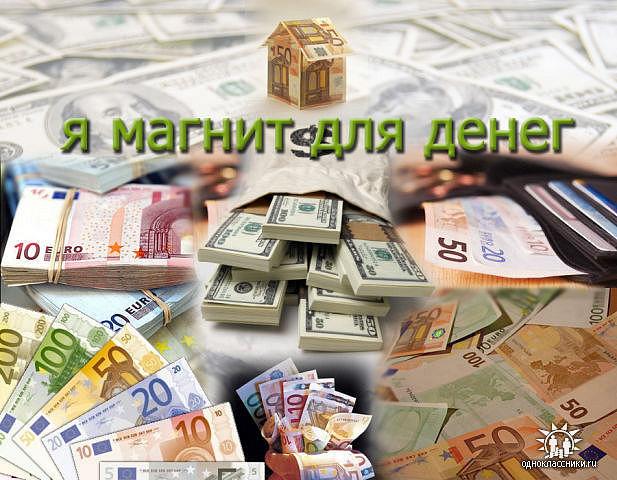 Как сделать свою жизнь денежной