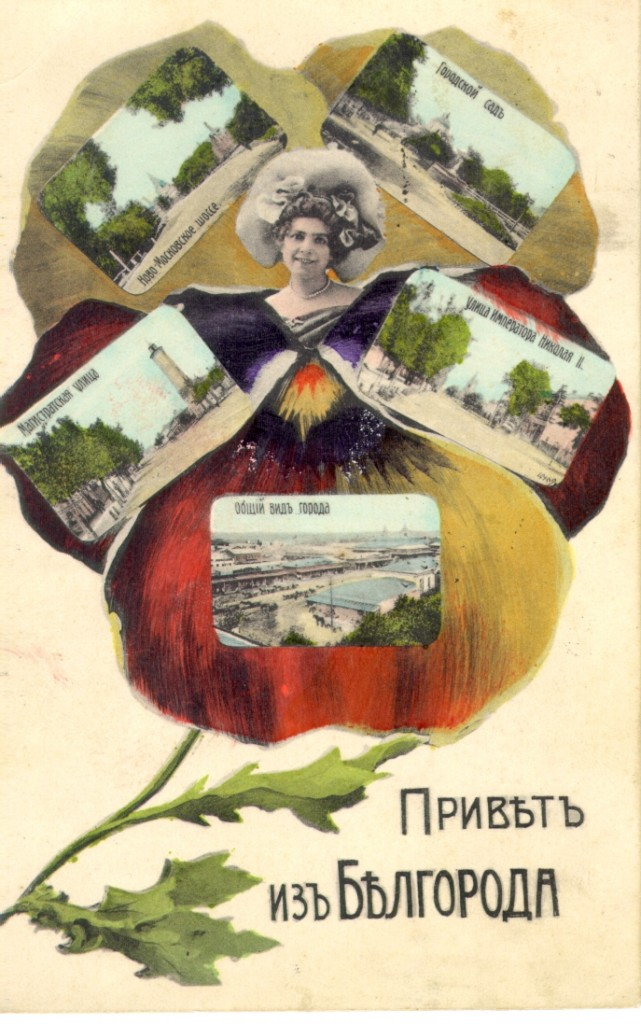 Белгород почтовая открытка