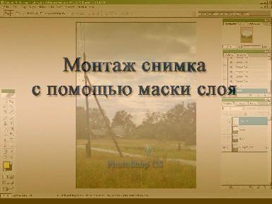 Монтаж снимка с помощью маски слоя