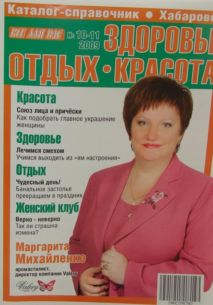 """Журнал """"Красота, здоровье, отдых"""". Интервью о важности парфюма"""