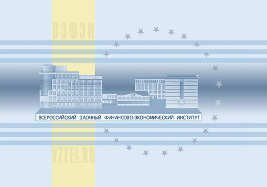 Филиал всероссийского заочного финансово-экономического института в г туле