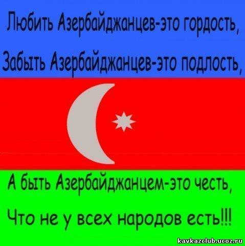 Азербайджанские поздравления на русском