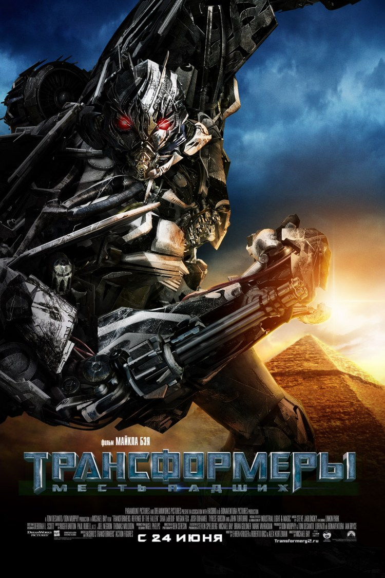 film-transformeri-2-v-horoshem-kachestve
