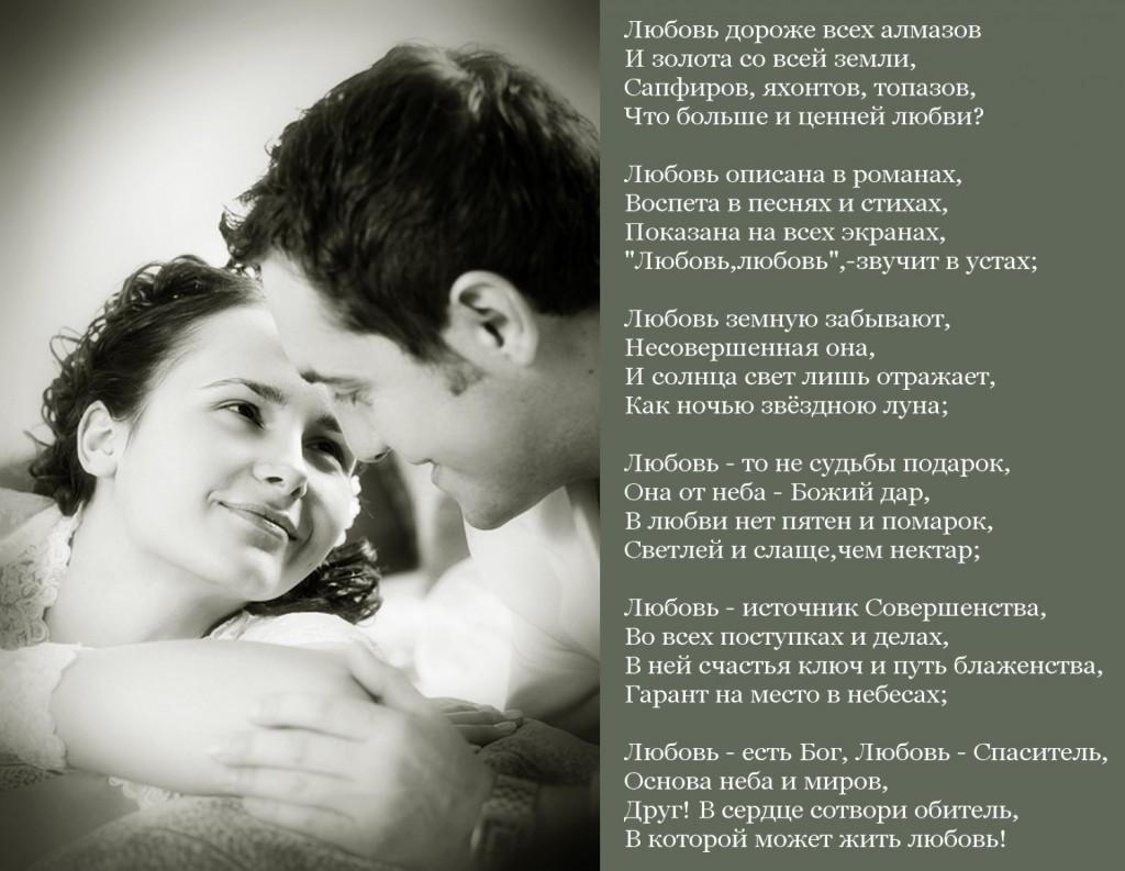 стихи о любви душевные парню упомянуть, что