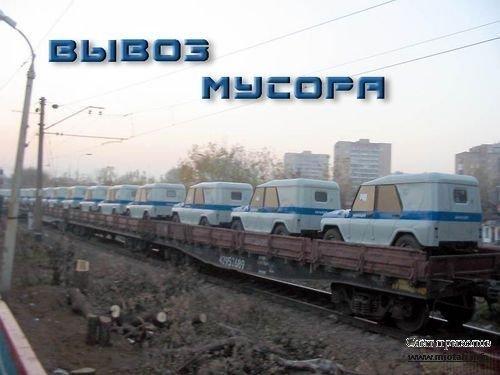 Вывоз мусора))))