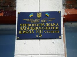 Одноклассники г червоноград