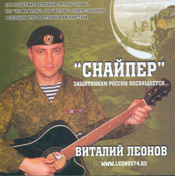 Сборник армейских песен с аккордами скачать