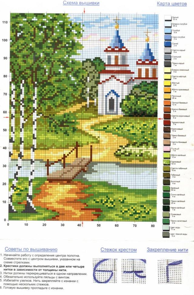 Схемы для вышивок крестом природа 609