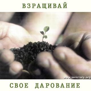 Дарование