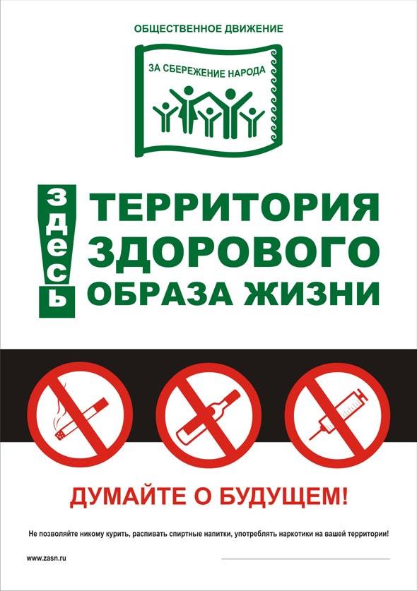 За сбережение народа российского! рычаги нашей свободы.