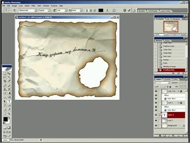 Фотошоп. Жженая бумага и текст по кривой..урок 23