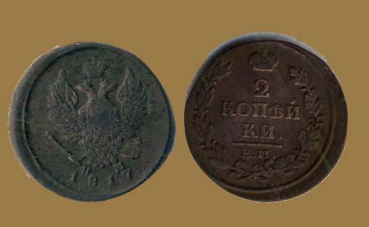 2 копейки 1817 г.