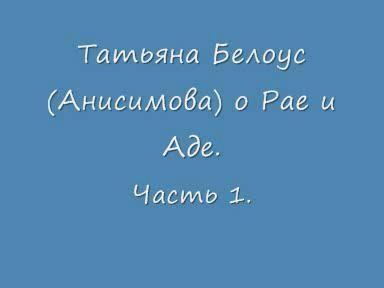 Свидетельство Татьяны Белоус (Анисимовой) о Рае и Аде. Часть 1.