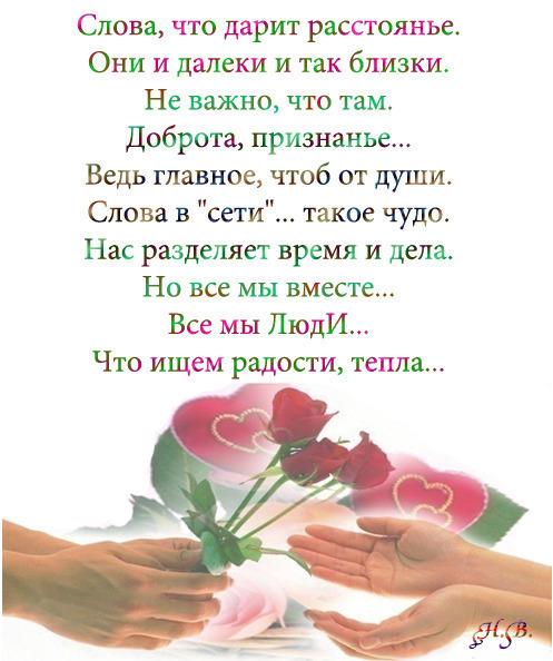 Поздравление о любви от души