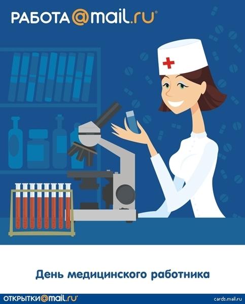 Поздравления врачу лаборанту