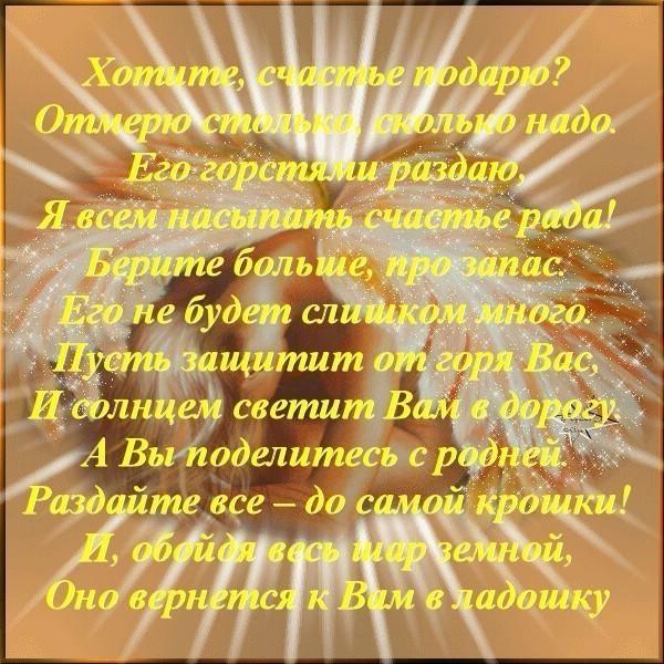 Стих для птицы счастья как подарок