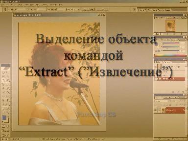Выделение объекта командой Extract (Извлечение)