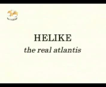 Геликий -подлинная Атлантида