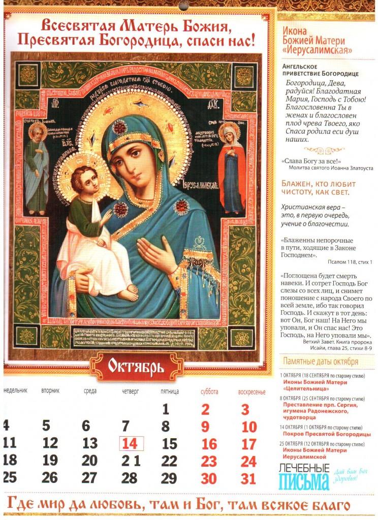 Андроид праздник какого святого сегодня по православному календарю год