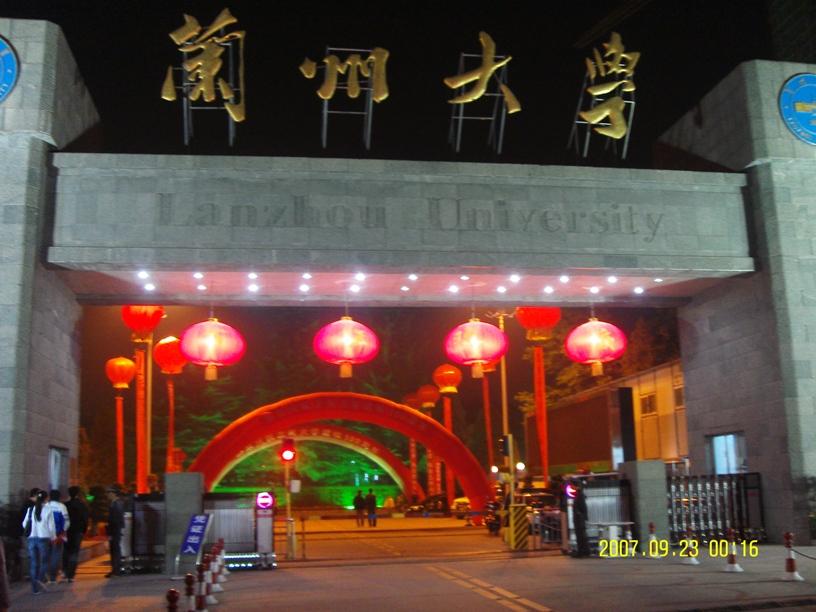 Ланьчжоу. Мой университет.