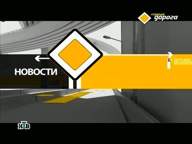 Главная дорога (эфир от 2010.05.29)