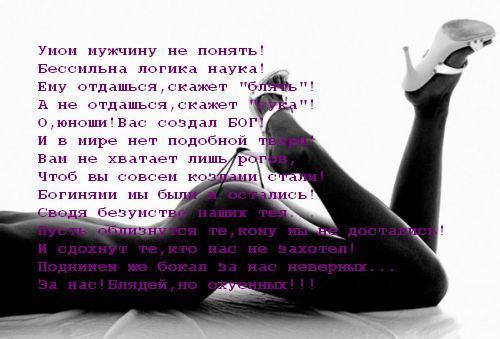 devushka-podrochit-muzhchine